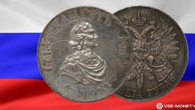 «Гангутский рубль» - последняя памятная монета Российской империи