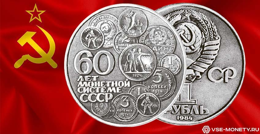 Проект юбилейного рубля к 60-летию Советской монеты