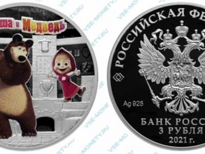 Юбилейная монета 3 рубля 2021 года «Маша и Медведь» серии «Российская (советская) мультипликация»
