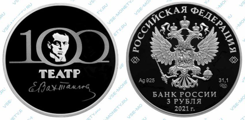 Юбилейная серебряная монета 3 рубля 2021 года «100-летие Государственного академического театра имени Евгения Вахтангова»